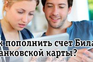 пополнить счет Билайн с банковской карты Источник: http://beeline365.ru/kak-popolnit-schet-bilajn-s-bankovskoj-karty